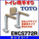 【ポイント最大 16倍】トイレ用手すり TOTO EWCS772R(EWC772R+EWCP770R) はね上げタイプ 床固定タイプ 背もたれ付 [〒■]
