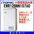 【全商品 ポイント最大 18倍】小型電気温水器 イトミック EWR12BNN107A0 EWRシリーズ 単相100V 0.75kW 貯湯量12L 開放式 [■§]