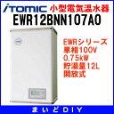 【全商品 ポイント最大 26倍】小型電気温水器 イトミック EWR12BNN107A0 EWRシリーズ 単相100V 0.75kW 貯湯量12L 開放式 [■§]【02P03Dec16】