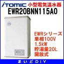 【ポイント最大 16倍】小型電気温水器 イトミック EWR20BNN115A0 EWRシリーズ 単相100V 1.5kW 貯湯量20L 開放式 [■§]