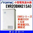 【ポイント最大 16倍】小型電気温水器 イトミック EWR20BNN215A0 EWRシリーズ 単相200V 1.5kW 貯湯量20L 開放式 [■§]