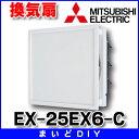 【ポイント最大 16倍】換気扇 三菱 EX-25EX6-C 標準換気扇 [■【最短翌営業日出荷】]