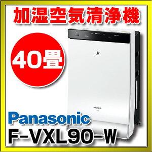 F-VXL90-W