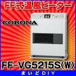 【全商品 ポイント最大 17倍】FF式温風ヒーター コロナ FF-VG5215S(W) ナチュラルホワイト ビルトイン 木造14畳 [■]