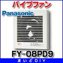 【ポイント最大 16倍】パナソニック換気扇 FY-08PD9 パイプファン 排気形(プラグコード付) [〒◇]