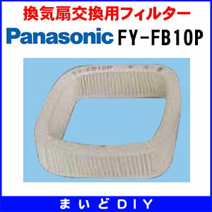 Ventilation fan replacement filter Panasonic FY-FB10P/FYFB10P [☆ ◇]