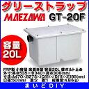 楽天まいどDIY【ポイント最大 17倍】前澤化成工業 GT-20F(蝶ボルト止め) グリーストラップ FRP製 GT-F 小容量 床置き型 容量20L
