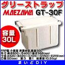 【全商品 ポイント最大 16倍】前澤化成工業 【GT-30F】 グリーストラップ FRP製 GT-F 小容量 床置き型 容量30L