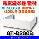 【全商品 ポイント最大 16倍】電気温水器 三菱  GT-D200B 部材 脚部カバー 200L用 [●]