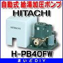 【全商品 ポイント最大 16倍】■ 日立 ポンプ 【H-PB40FW】 自動式 給湯加圧ポンプ 50/60Hz共用