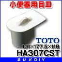【全商品 ポイント最大 16倍】トイレまわり取り替えパーツ TOTO HA307CST 小便器用目皿(樹脂製) 101×177.5×118 [■]