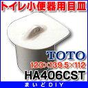 【全商品 ポイント最大 16倍】トイレまわり取り替えパーツ TOTO HA406CST 小便器用目皿(樹脂製) 123×139.5×112 [■]