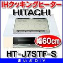 【全商品 ポイント最大 26倍】IHクッキングヒーター 日立 HT-J7STF-S 3口IH 鉄・ステンレス対応 幅60cm シルバー