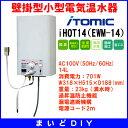 【ポイント最大 16倍】 EWM-14 小型電気温水器 日本イトミック 壁掛型小型電気温水器(元止式) i HOT14(アイホット14)[■]