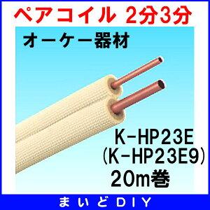 K-HP23E