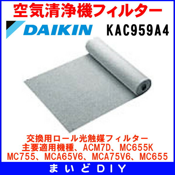 Air purifiers & replacement rolls optical catalyst filters Daikin KAC959A4