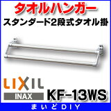 �������� �ݥ���Ⱥ��� 19�ܡۥ�����ϥ� INAX��KF-13WS ����������ɥ���� 2�'��������