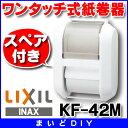 【ポイント最大 16倍】INAX スペア付ワンタッチ式紙巻器  KF-42M [〒□]