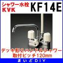 【最安値挑戦中!最大17倍】シャワー水栓 KVK KF14E デッキ形2ハンドルシャワー 取付ピッチ120mm [〒]