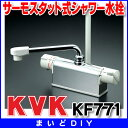 【最安値挑戦中!SPU他7倍〜】シャワー水栓 KVK KF771 デッキ形サーモスタット式シャワー 取付配管ピッチ100mmタイプ 190mmパイプ付