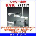 【最安値挑戦中!SPU他7倍〜】シャワー水栓 KVK KF771Y デッキ形サーモスタット式シャワー 取付配管ピッチ120mmタイプ 190mmパイプ付