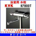 楽天まいどDIY【ポイント最大 20倍】浴室用水栓 KVK KF800T サーモスタット式シャワー [☆]