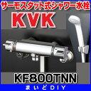 【全商品 ポイント最大 16倍】シャワー水栓 KVK KF800TNN サーモスタット式シャワー
