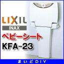 楽天まいどDIY【ポイント最大 20倍】アクセサリー INAX KFA-23 ベビーシート [★ ]
