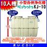 【ポイント最大 26倍】クボタ 小形合併浄化槽・10人槽 KJ-10(自然放流型)※関東限定 [♪◇]【02P27May16】