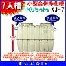【全商品 ポイント最大 19倍】クボタ 小型合併浄化槽・7人槽 KJ-7(自然放流型)※関東限定 [♪◇]