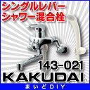 【全商品 ポイント最大 26倍】水栓金具 カクダイ 143-021 シングルレバーシャワー混合栓 [□]