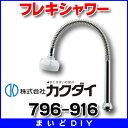 【全商品 ポイント最大 16倍】水栓金具 カクダイ 796-916 フレキシャワー [□]
