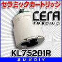 【ポイント最大 17倍】パーツ セラトレーディング KL75201R セラミックカートリッジ [■]