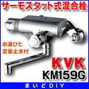 【全商品 ポイント最大 26倍】混合栓 KVK KM159G お湯ぴた 定量止水付サーモスタット式混合栓【02P03Dec16】