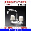 【まいどDIYの日最大17倍】2ハンドル混合栓 KVK KM17NE 流し台用2ハンドル混合栓 [〒]