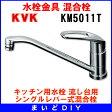 【全商品 ポイント最大 19倍】キッチン用水栓 KVK KM5011T 流し台用シングルレバー式混合栓 [☆5]【あす楽関東】