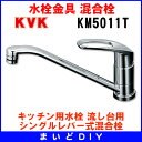 楽天まいどDIY【ポイント最大 20倍】キッチン用水栓 KVK KM5011T 流し台用シングルレバー式混合栓 [☆5]【あす楽関東】