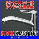 【ポイント最大 17倍】混合栓 KVK KM5031T キッチン用 流し台用シングルレバー式シャワー付混合栓