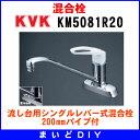 【最安値挑戦中!最大17倍】 KM5081R20 混合栓 KVK 流し台用シングルレバー式混合栓 200mmパイプ付