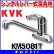 ショッピングKVK 【ポイント最大 17倍】混合栓 KVK KM5081T 流し台用シングルレバー式混合栓 []