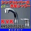【最大4000円割引クーポン】水栓金具 KVK KM5271TS2EC シングルレバー式洗髪シャワー
