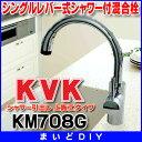 【最安値挑戦中!最大17倍】混合栓 KVK KM708G 流し台用シングルレバー式シャワー付混合栓 シャワー引出し 上施工タイプ