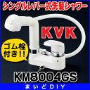 【全商品 ポイント最大 18倍】シングルレバー KVK KM8004GS 洗面化粧室 シングルレバー式洗髪シャワーゴム栓付