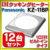 【全商品 ポイント最大 23倍】【KZ-11BP 12台3梱包】 パナソニック IHクッキングヒーター 1口IH ビルトインタイプ 幅31.8cm ステンレストップ 100V [☆38]【あす楽関東】