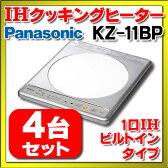 【全商品 ポイント最大 23倍】【KZ-11BP 4台セット1梱包】パナソニック IHクッキングヒーター 1口IH ビルトインタイプ 幅31.8cm ステンレストップ 100V [☆38]【あす楽関東】