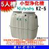 【ポイント最大 20倍】クボタ KZ-5 小型浄化槽 5人槽 コンパクト高度処理型 [◇♪]