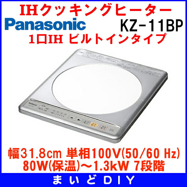 IH cooking heater Panasonic KZ-11BP 1 mouth IH built-in type 31.8 cm wide stainless steel top 100 V