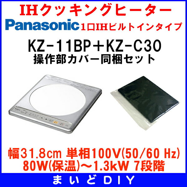 Panasonic IH cooking heater + cover set of Operations Department