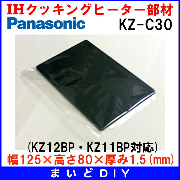 IH cooking heater material Panasonic KZ-C30/KZC30 function part cover