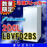 【全商品 ポイント最大 26倍】冷凍ストッカー ダイキン 【LBVFD2BS】 200Lタイプ [♪【沖縄・離島以外送料無料】]